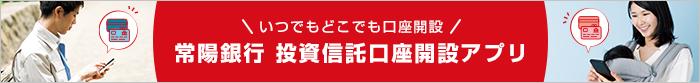 銀行 投資 信託 常陽