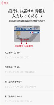 銀行 コード